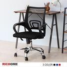 【RICHOME】CH1156《米蘭電腦椅》辦公椅  工作椅   休閒椅  主管椅  兒童椅