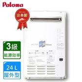 【PALOMA】PH-241CWH 日本原裝屋外型熱水器(24L-桶裝)
