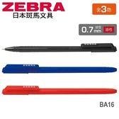 日本 斑馬 Z-1 S 油性 0.7mm 圓珠筆尖 BA16 原子筆 12支/盒