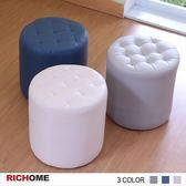 【RICHOME】CH1110《蛋糕圓凳-3色》 兒童椅 化妝椅 穿鞋椅 掀蓋椅 椅凳 矮凳 和室椅