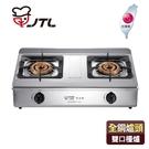 送基本安裝 喜特麗  瓦斯爐 全銅爐頭大火力雙口檯爐 JT-GT202S (桶裝瓦斯)