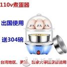 110v小家電煮蛋器自動斷電蒸蛋器美國加拿大台灣出國留學旅游用 伊衫風尚