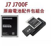 【免運】三星 Galaxy J7 J700F J7008 J4 2018原廠電池+可調式充電器【配件包】,不是【J7 2016】