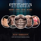 腹肌貼 充電健腹器懶人收腹機男士家用智慧健身儀腹肌貼減手臂瘦肚子神器 igo卡洛琳