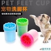 寵物洗腳杯 新款洗爪杯洗?器清洗柔?硅?刷?狗狗?物洗?杯告?臭??