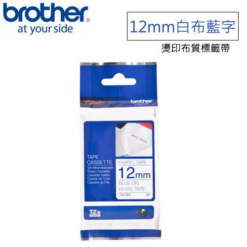 BROTHER TZe-FA3 燙熨布質標籤帶 12mm 白布藍字