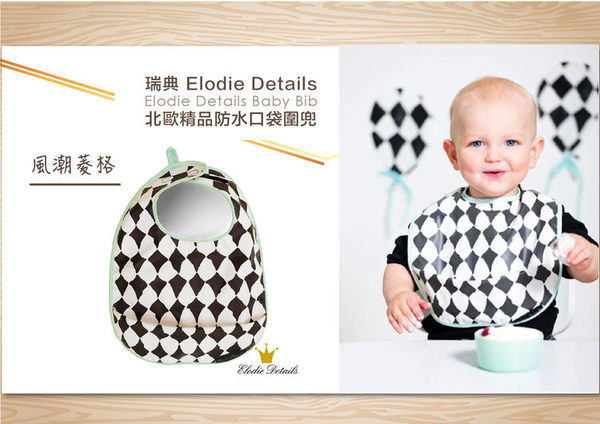 瑞典 Elodie Details防水口袋圍兜-經典時尚款(風潮菱格)