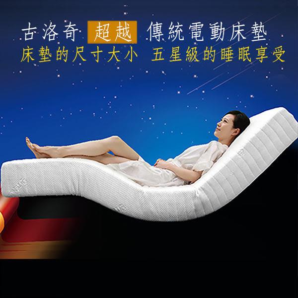 古洛奇電動床墊GZ-200 標準單人床-3尺- 升級不加價