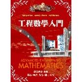 工程數學入門魔法書