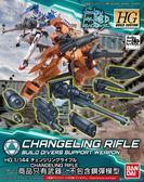 鋼彈模型 HGBD 1/144 創鬥者 潛網大戰 百變步槍 武裝套件 TOYeGO 玩具e哥