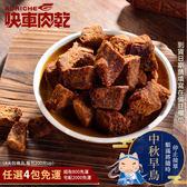 【快車肉乾】B12 微辣牛肉角