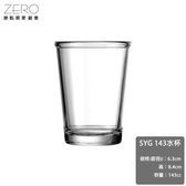 SYG 143cc玻璃小茶杯 水杯 啤酒杯 辦桌杯 筵席杯 台啤杯 (無蓋)