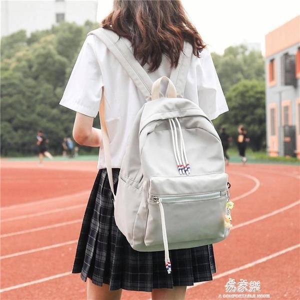 後背包小清新雙肩包女新款韓版簡約森系街拍閨蜜包防盜後袋學生背包 易家樂