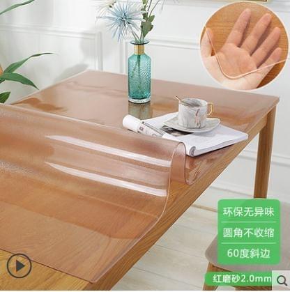 桌布透明餐桌墊無味軟玻璃pvc免洗桌布防水防燙防油茶幾墊塑料水晶板 小山好物