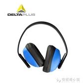 代爾塔 103010 防噪音 耳罩 耳塞 工作 學習 睡覺 隔音 母親節禮物