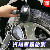 現貨-汽車機車輪胎刷 胎壁刷 清潔輪胎 輪框刷 汽車洗車工具【G013】『蕾漫家』