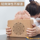 天然軟木瑜伽磚女成人高密度初學者瑜珈專用磚輔具【勇敢者戶外】