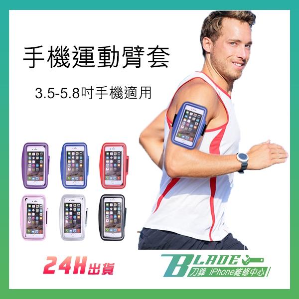 【刀鋒】手機運動臂套 臂帶 手臂手機套 iPhone6 6Plus 4.8寸 5.8寸 跑步 健身 騎單車