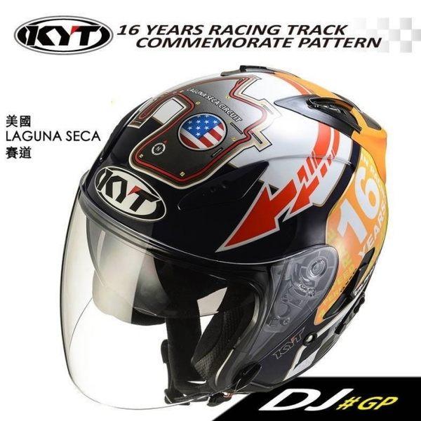 KYT DJ #GP 美國LAGUNA SECA賽道 黑橘 半罩式 安全帽 雙鏡片 內建墨片