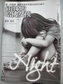 【書寶二手書T9/翻譯小說_GGQ】最貧窮的哈佛女孩_沈台訓,莉姿茉芮