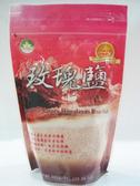 隆一~喜馬拉雅山玫瑰鹽350公克/包