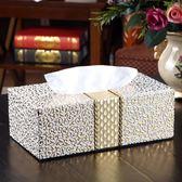 面紙盒 客廳簡約茶幾皮質創意餐巾紙盒紙抽盒歐式車用家用抽紙盒