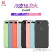 iPhone8手機殼蘋果7plus新款液態硅膠7P全包防摔套8超薄七磨砂軟殼 印象家品