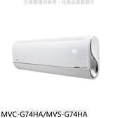 【南紡購物中心】美的【MVC-G74HA/MVS-G74HA】變頻冷暖分離式冷氣12坪(含標準安裝)