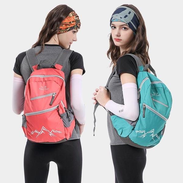 【快出】超輕便攜可折疊防水旅行包雙肩包輕便戶外運動徒步登山男女皮膚包