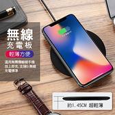 無線充電板 快速充電 充電器【CA0091】無線充電 蘋果安卓 行動電源 手機座