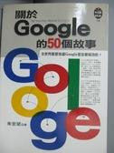 【書寶二手書T6/財經企管_GRQ】關於GOOGLE的50個故事_朱宏斌