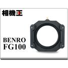 Benro FG-100 濾鏡框架〔內附 77、82mm 轉接環〕
