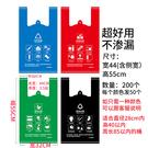 四色垃圾分類袋超厚3.5丝加厚手提式200個黑色工业商用专用特厚垃圾袋厨房餐饮塑膠袋【樂淘淘】