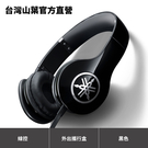 Yamaha HPH-PRO300 耳罩...