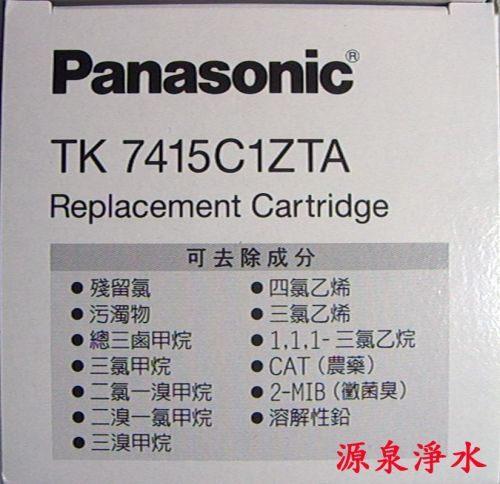 panasonic國際牌電解水機中空絲膜本體主機濾心/濾芯TK7415C1ZTA