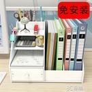 整裝版免安裝文件架夾收納盒辦公抽屜式書立辦公桌面室書架檔案架 3C優購