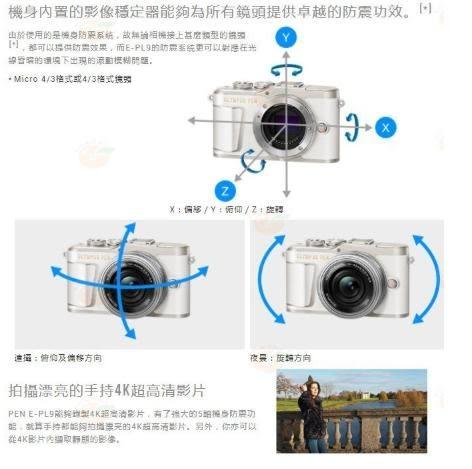 [分期0利率] OLYMPUS PEN E-PL9 BODY 單機身 數位相機 元佑公司貨 EPL9 內建閃燈 手機傳輸