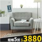 沙發 椅子 單人沙發 小沙發【Y0584...