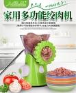 灌腸機-手動絞肉機灌腸機家用多功能手搖絞肉機灌香腸機灌臘腸餃子餡餛飩 艾莎嚴選YYJ