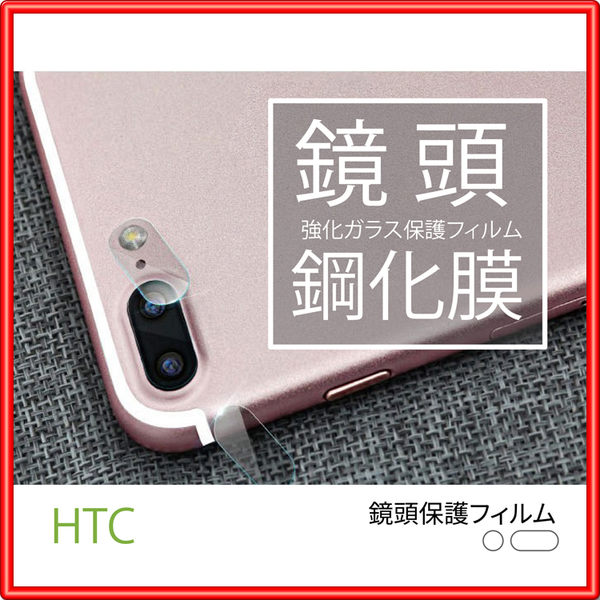 HTC 鏡頭貼 鏡頭保護貼 鏡頭玻璃貼 好貼DIY MK保護貼【完美包覆】 G30