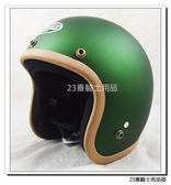 【ASIA 706 精裝 復古帽 安全帽】消光綠咖、內襯全可拆