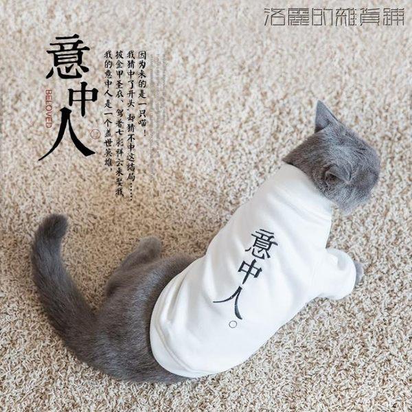 【618好康又一發】貓衣服寵物短貓咪衣服小貓無毛貓