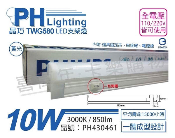 PHILIPS飛利浦 LED TWG580 10W 3000K 黃光 2尺 全電壓 開關 層板燈 巧支架燈  PH430461