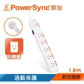群加 PowerSync 3P 6插安全防塵延長線 / 1.8m (PW-EDA0618)