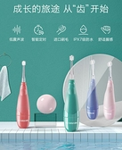 電動牙刷兒童電動牙刷帶LED燈防水軟毛低震聲波1-3歲寶寶牙刷 童趣屋 交換禮物