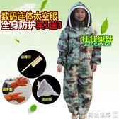 防蜂服全套加厚防蜂衣透氣專用蜜蜂衣服防護服帶防蜂帽手套養蜂服LX爾碩數位
