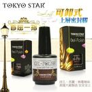 TOKYO STAR 可卸式透明上層指甲...