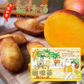 【貓德蓮】芒果馬德蓮蛋糕x3盒(6入/盒) 台灣機場熱銷口味
