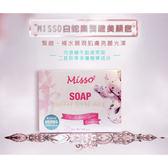 泰國MISSO 白蛇保濕香皂(100g)【小三美日】