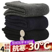 冬季加厚襪子男加絨毛圈羊毛襪純棉毛巾襪特厚保暖中筒羊絨男女襪 概念3C旗艦店